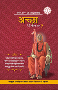 Cover_Front-ramachhha
